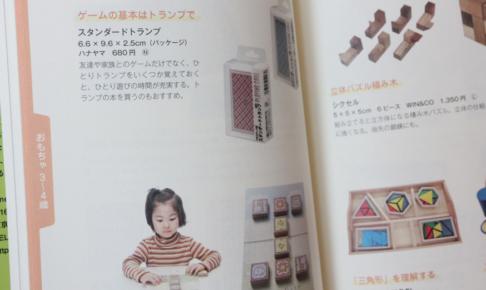 【3~4歳おすすめおもちゃ】『賢い子どもは家が違う!』紹介のおもちゃ一覧