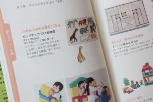 【1〜2歳おすすめおもちゃ】『賢い子どもは家が違う!』紹介のおもちゃ一覧