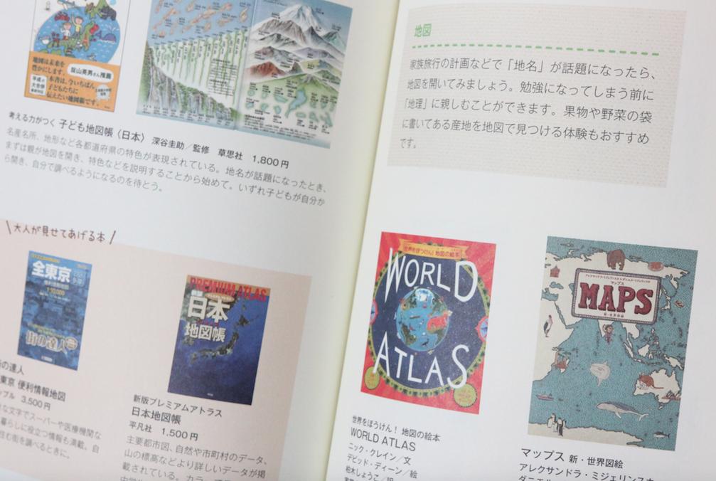 【子供おすすめ地図】『賢い子どもは家が違う!』で紹介された地図5冊(幼児, 小学生〜)