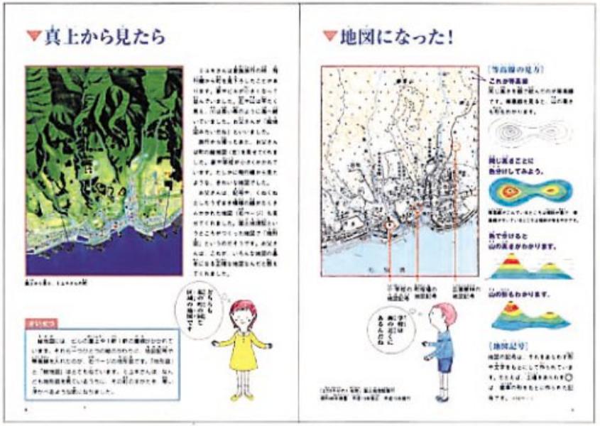 考える力がつく子ども地図帳<日本>