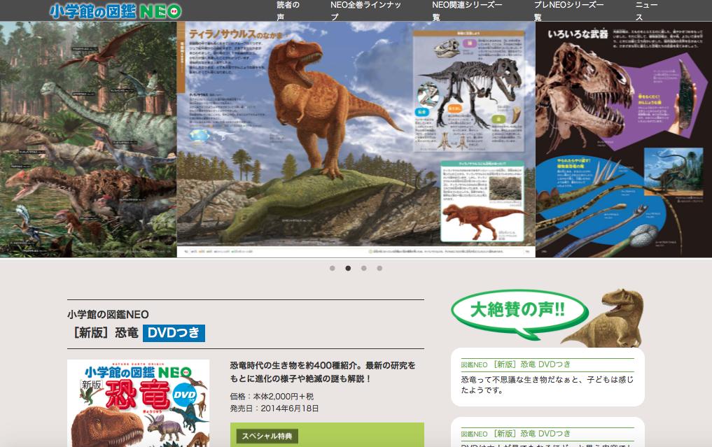 小学館の図鑑 NEO 恐竜