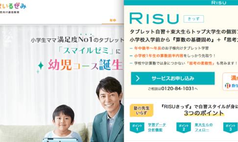 """幼児のタブレット学習に効果あり! 2大教材""""すまいるぜみ""""と""""RISUきっず""""の特徴"""