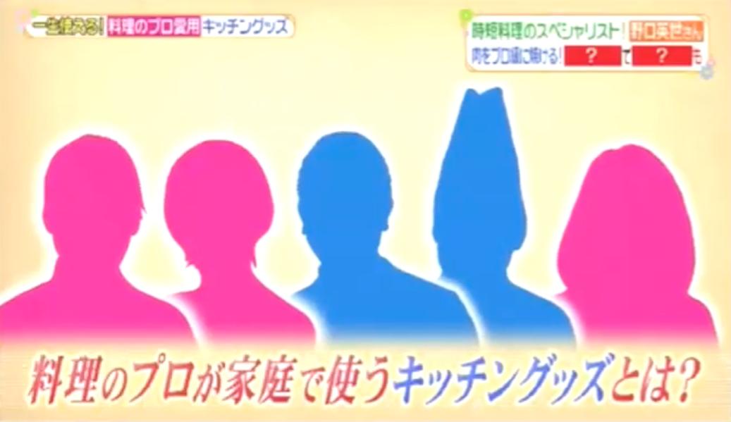 【キッチン便利グッズ】ヒルナンデス紹介! プロが自宅で愛用するキッチングッズ5