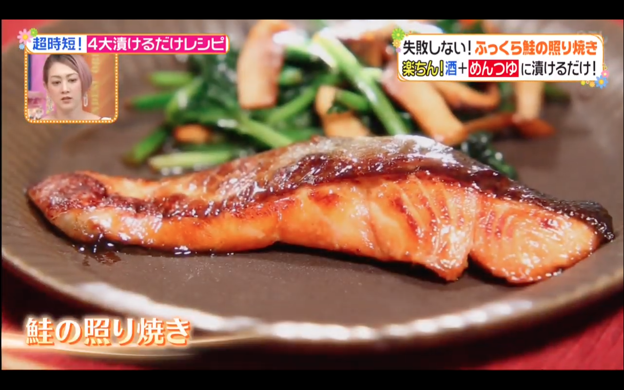 【漬けるだけレシピ】ヒルナンデス放送