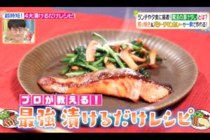 【漬けるだけレシピ】ヒルナンデス放送4大漬けるだけレシピ+万能調味料9品! 遠藤香代子さん考案