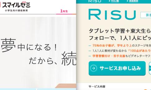 RISU算数かスマイルゼミか? こんなに違うおすすめ理由の違いと強み比較【小学生タブレット学習教材】