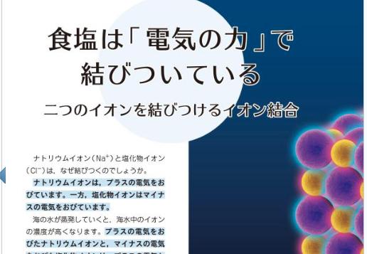 Newtonライト 元素とイオン
