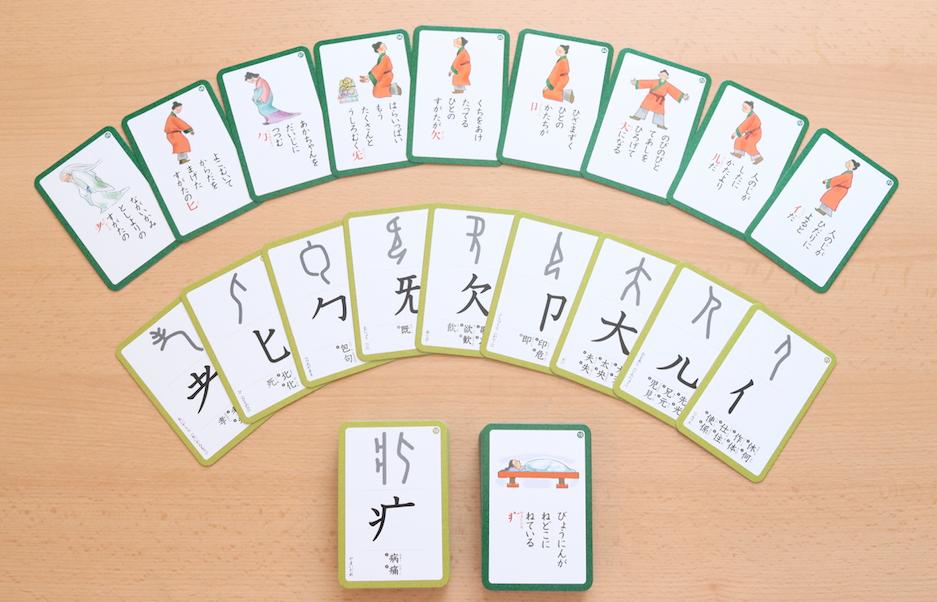 【漢字のなりたちゲーム】絵と象形文字の『部首カルタ』幼児から小学生まで楽しんでいます