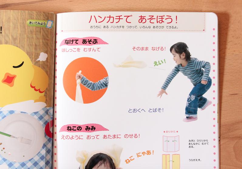 【幼児ポピー】ももちゃん(2歳)の内容を写真でご紹介! 3ヶ月受講した効果と感想