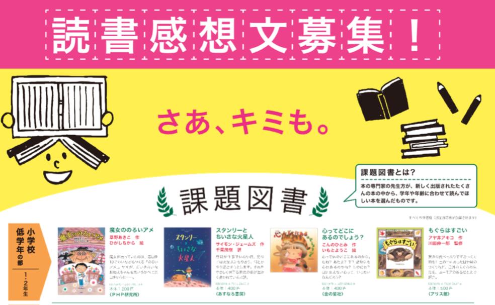 【読書感想文】賞がもらえる本の選び方! 低学年の課題図書ならこの2冊がおすすめ