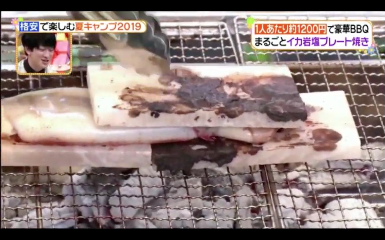 イカ岩塩板すがた焼き たけだバーベキュー ヒルナンデス