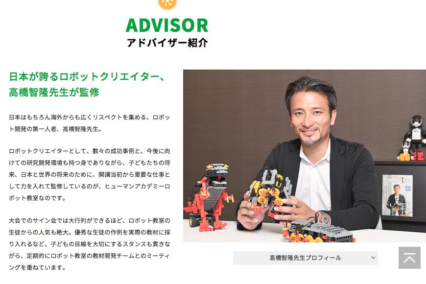 ロボット教室 高橋智隆