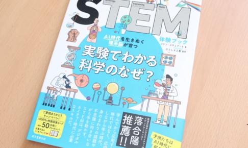 【幼児〜小学生の本】理科が科学に! AI時代を生き抜く理系脳が育つSTEM体験ブックがおすすめ