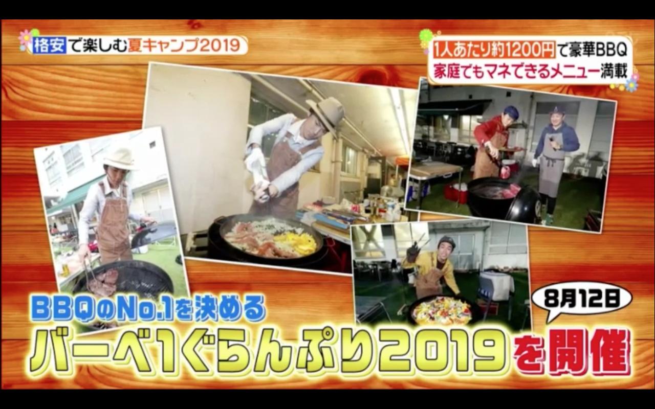 【ヒルナンデス放送】格安5人6000円の豪華BBQレシピとおすすめ便利グッズ(たけだバーベキュー)