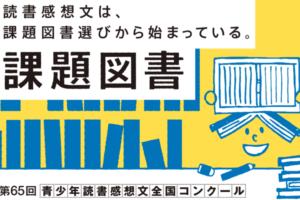 【読書感想文】入賞できる本の選び方! 簡単で賞が狙える中学年の課題図書は?