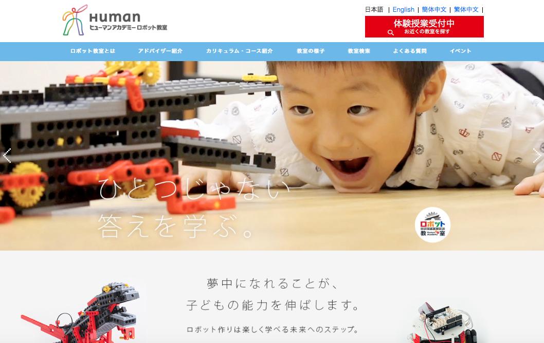 【ロボット教室】感じた評判以上の内容, 効果, その理由! そして, デメリット…(ヒューマンアカデミー幼児&小学1~3年生)