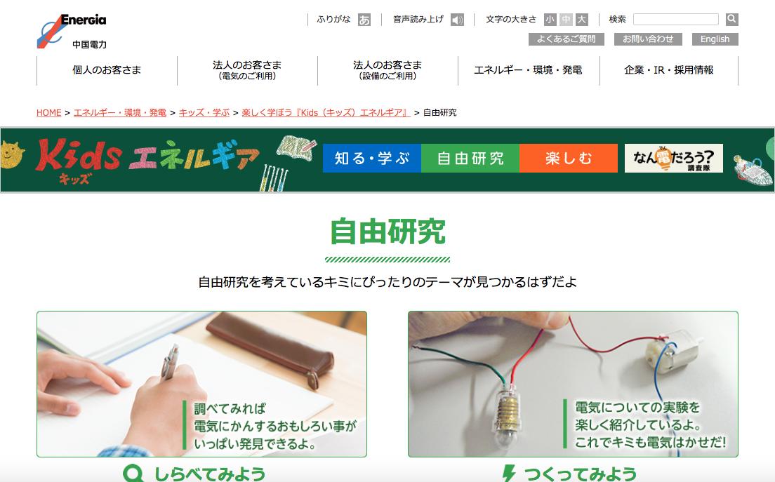 おすすめ自由研究サイト中国電力キッズエネルギア