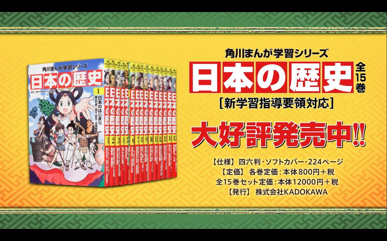 角川『日本の歴史』