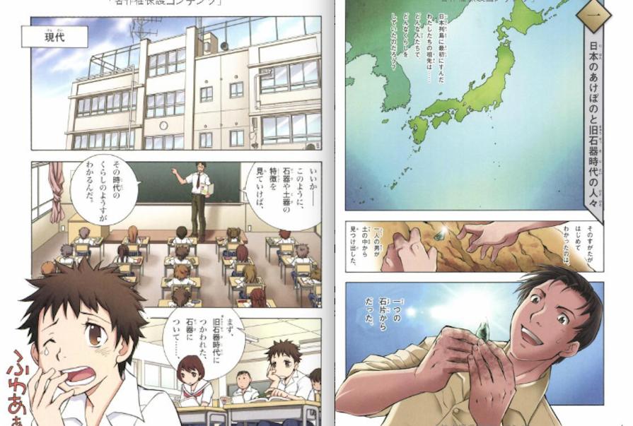 学研『日本の歴史』
