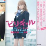 ビリギャルが読んだ漫画『日本の歴史』を買ったのに失敗した5つのケース! 小学館は本当に高校生におすすめか?