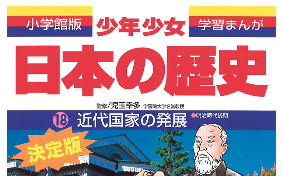 小学館の『日本の歴史』児玉幸多