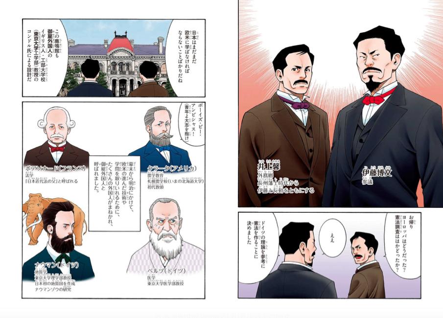 集英社『日本の歴史』