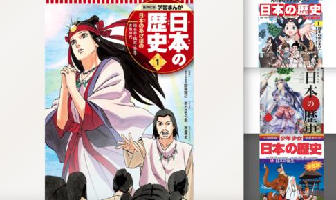 【中学受験におすすめ】日本の歴史を学べる漫画8冊! 集英社は本当に最適なのか
