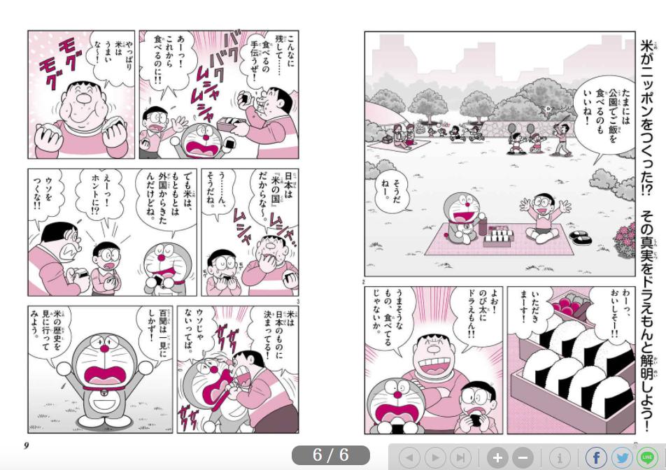 ドラえもんの社会科おもしろ攻略日本の歴史