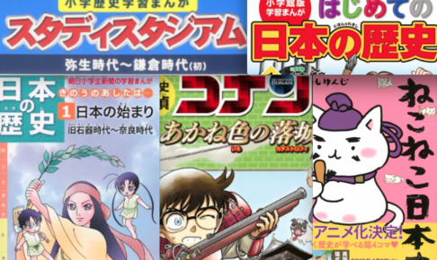 【歴史漫画】小学生におすすめ! 読んだら歴史が面白くなる日本の歴史のマンガ7冊