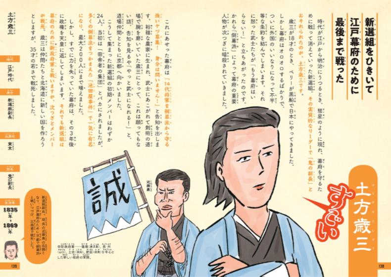 やばい日本史