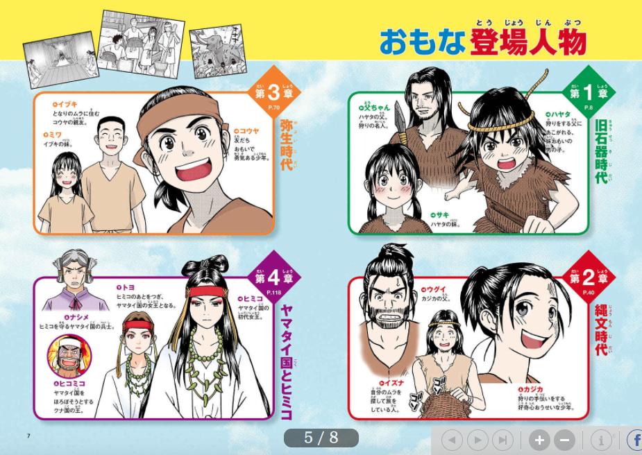 小学館 はじめての日本の歴史