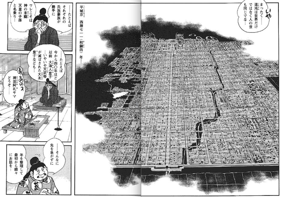 中央文庫 マンガ日本の古典