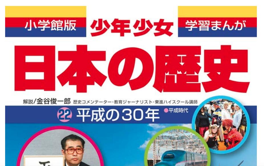 小学館の『日本の歴史』監修