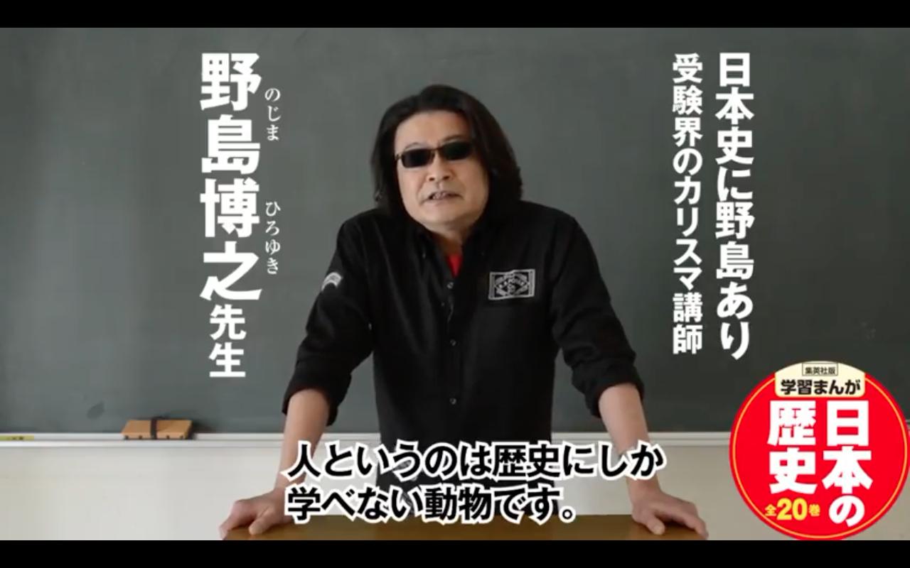 野島博之集英社『日本の歴史』