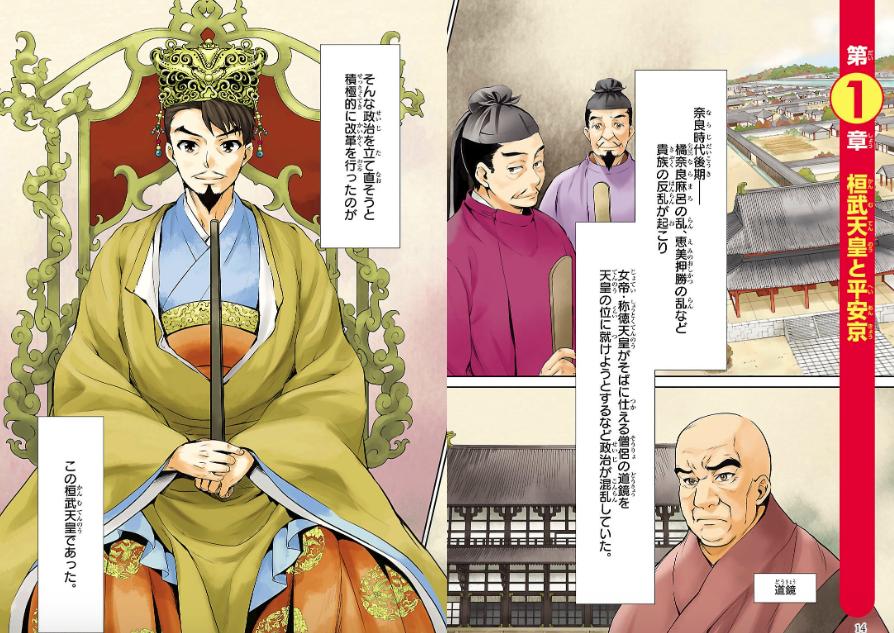 集英社の『日本の歴史』