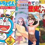 【小学生】小1から読める低学年におすすめの楽しく学べる日本の歴史マンガ6選