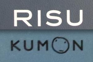 【RISU算数ブログ2019】公文と比べた評判「公文を辞めるならRISU算数」もありかも(受講7ヶ月の感想)