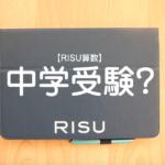 【RISU算数の評判検証】中受験基礎コースの内容とリス算数が受験に強い5つの理由