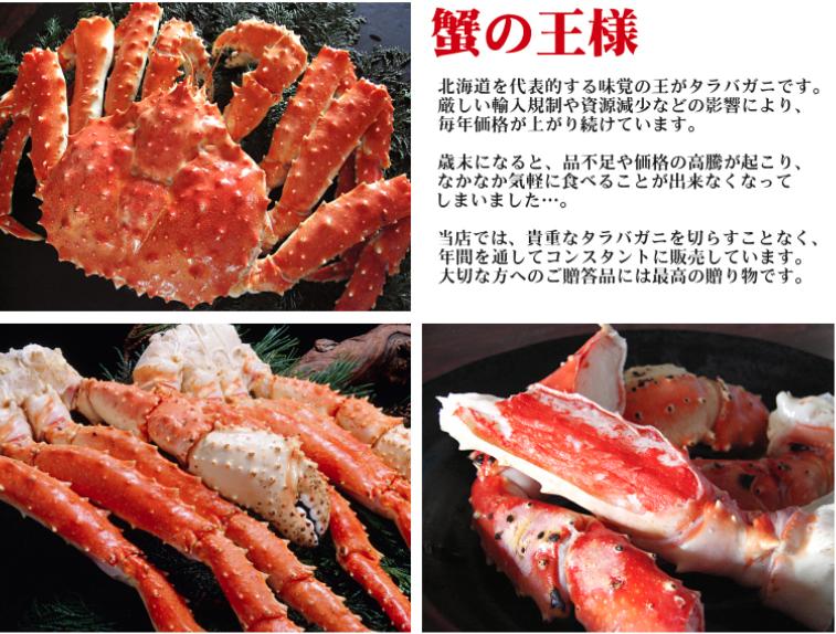 蟹通販 カニの浜海道 タラバガニ