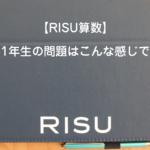 【RISU算数ブログ2019】受講2ヶ月! 小学1年生の問題はこんな感じで算数検定11級も!!【RISU算数ブログ2019】受講2ヶ月! 小学1年生の問題はこんな感じで算数検定11級も!!