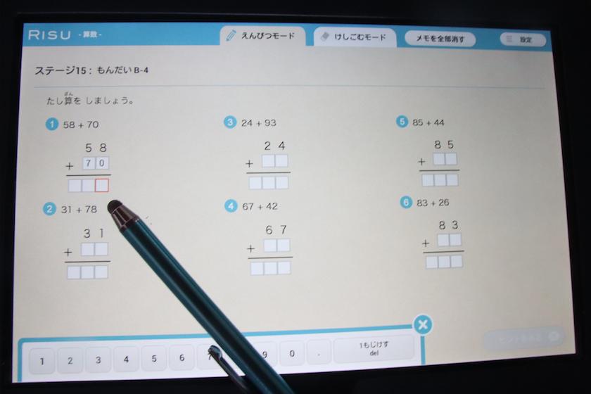 【RISU算数ブログ2019】見にくいノートが激変!リス算数でノートの書き方まで身についた(受講5ヶ月の感想)