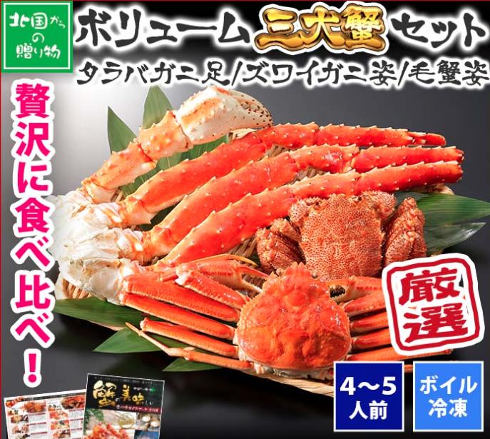 カニ通販 北国からの贈り物 食べ比べ 三大蟹