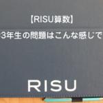【RISU算数ブログ2019】3年生の内容はPISA読解力&苦手予防もばっちり! 算数検定9級対策にも(受講6ヶ月の感想)