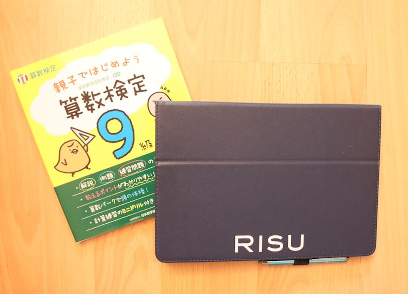 RISU算数 算数検定9級