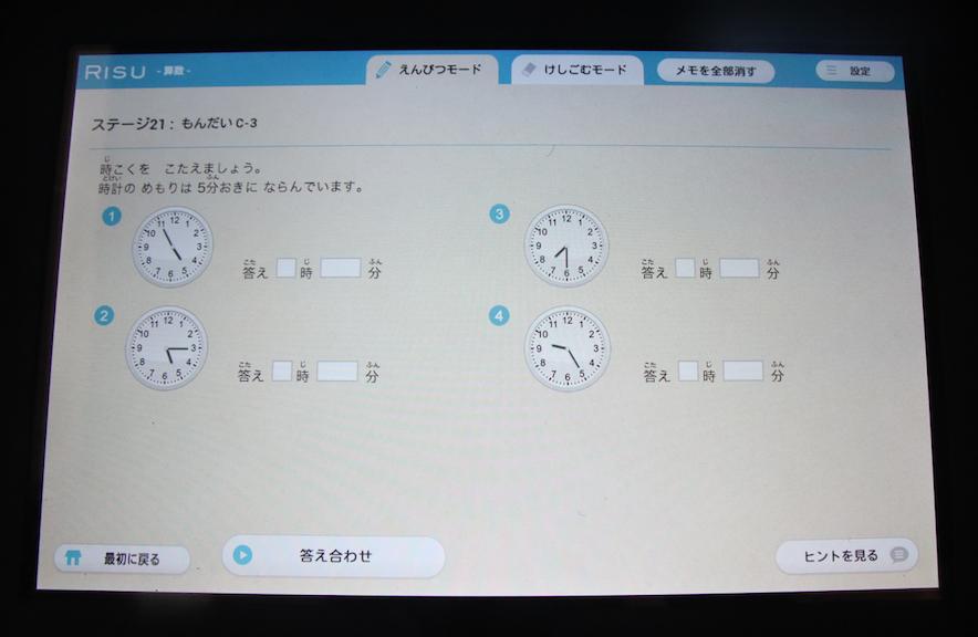 RISU算数 1年生 時計