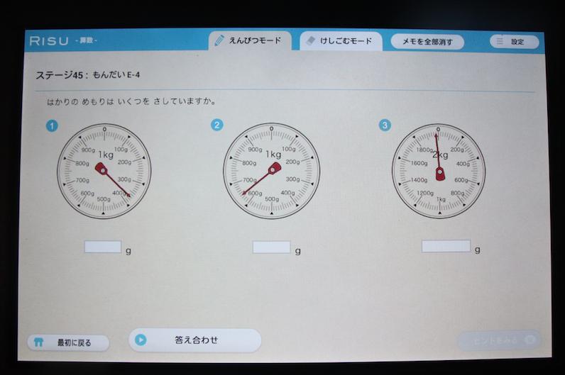 RISU算数 3年生 計測