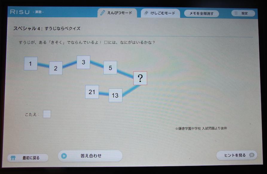 RISU算数 スペシャル問題
