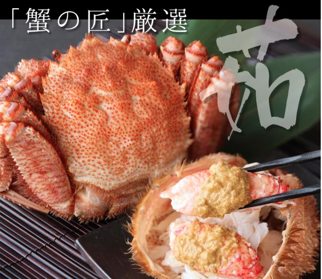 カニ通販 【北釧水産】の『北海道産茹で上げ毛ガニセット』