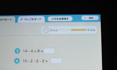 "【RISU算数ブログ2019】受講効果は""中学入試""力!? 見直しと時間配分ができるようになりました(受講1ヶ月の感想)"