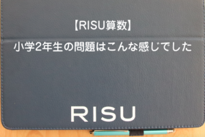 【RISU算数ブログ2019】2年生はこんな問題でこんなことができるようになりました! 算数検定10級対策にも(受講4ヶ月の感想)